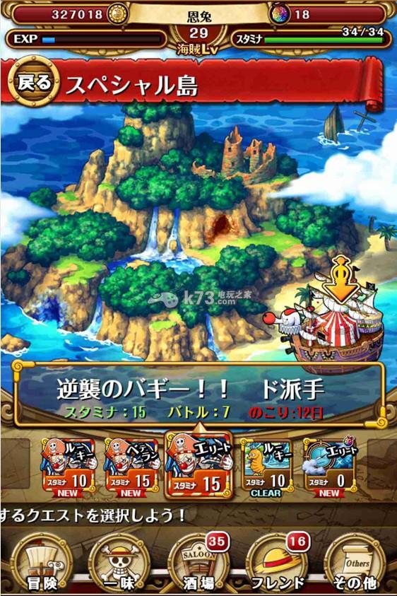 海賊王尋寶之旅巴基最高難度打法