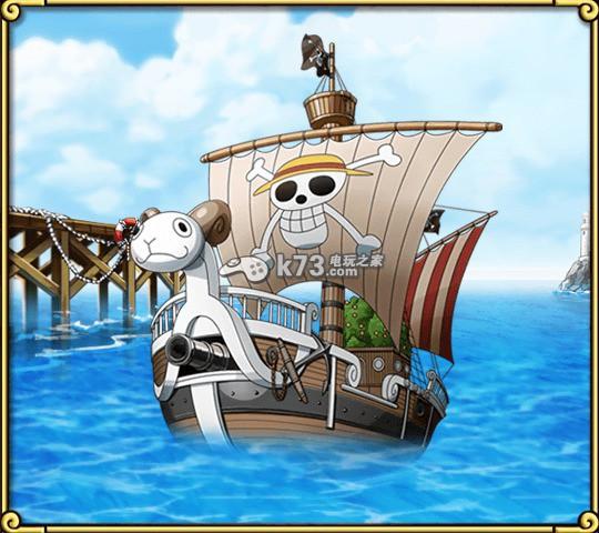 海賊王尋寶之旅船效果選擇