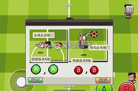 热血足球高校篇图文攻略详解 _k73电玩之家