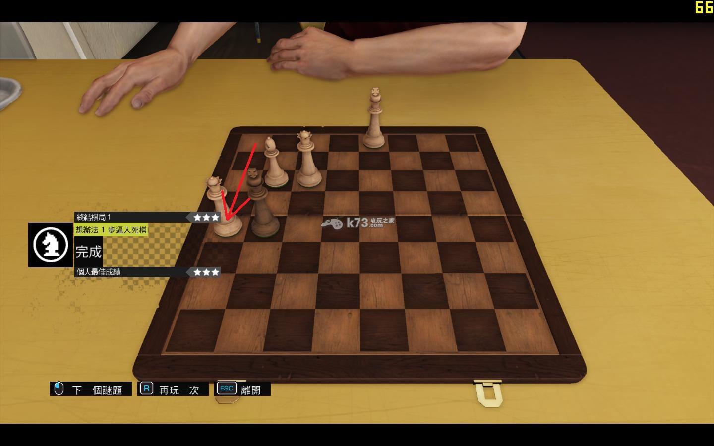 看门狗国际象棋全残局三星攻略