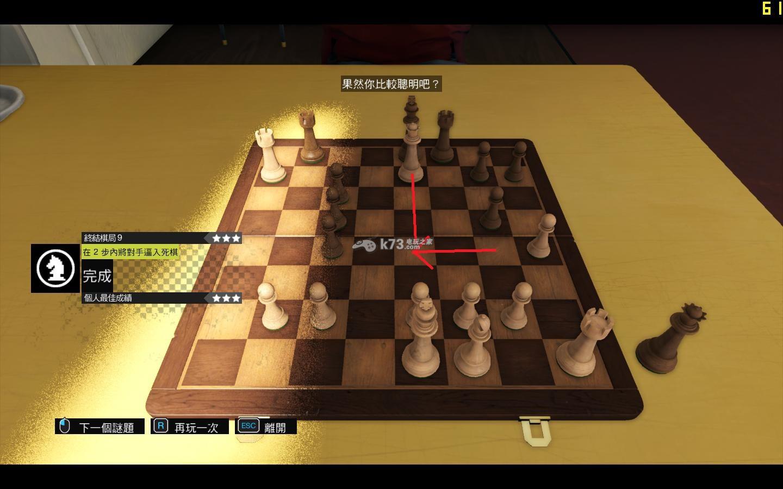 看门狗国际象棋全残局三星攻略图片