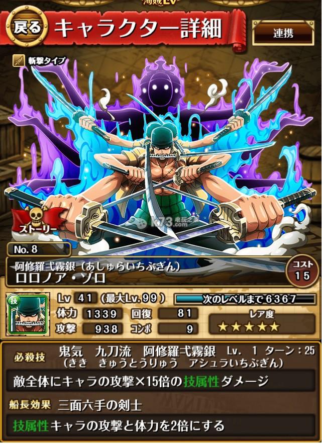 海賊王尋寶之旅攻擊輸出計算與影響