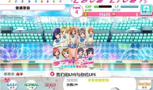 Love Live手遊小技巧分享