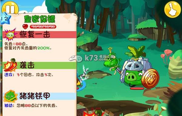 憤怒的小鳥英雄傳綠豬軍團Boss攻略