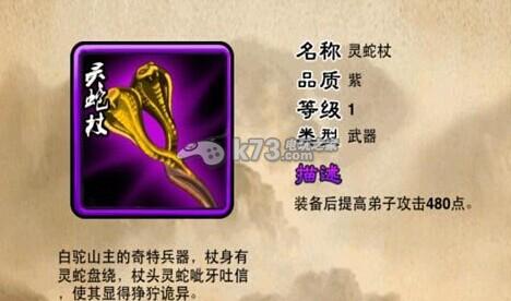 王装备升星进阶镶嵌解析  装备简介: 白驼山主的奇特兵器,杖身有灵蛇