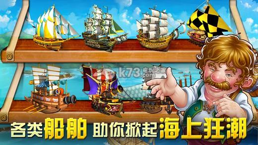七海船隊解鎖、黃金航線攻略