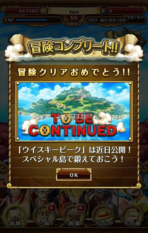 海賊王尋寶之旅雙子岬攻略