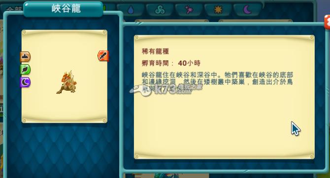 Dragons World峽谷龍3屬龍攻略