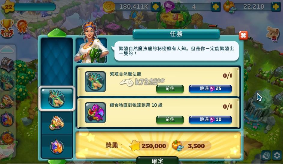 Dragons World自然魔法龍3屬性配種方法
