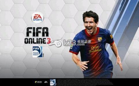 FIFA online3世界杯決賽新增活動 決賽進球數送卡活動