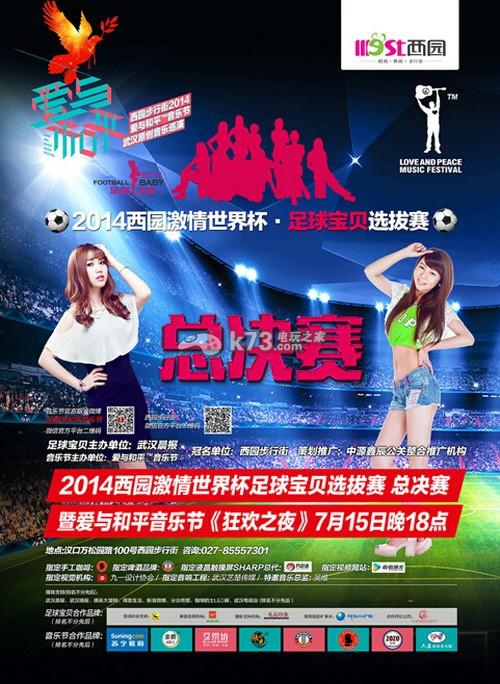 FIFA online3湖北武漢球迷日 決戰西園