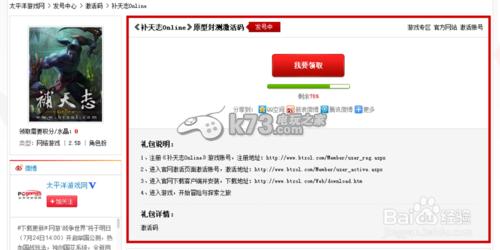 補天志Online怎麼獲取封測激活碼