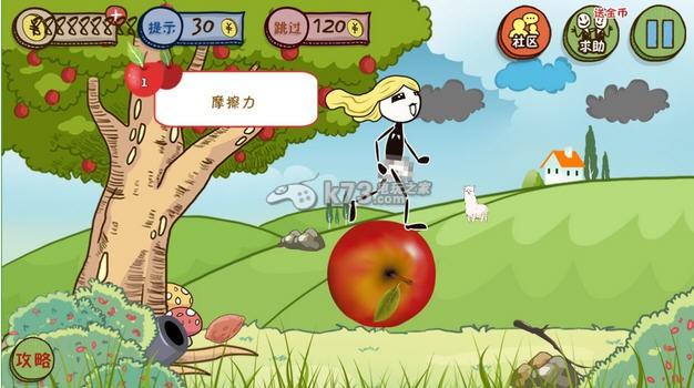 小蘋果兒無限金幣存檔分享
