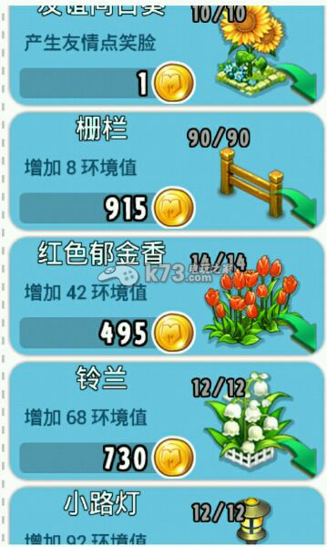 全民農場裝飾品金幣費用一覽