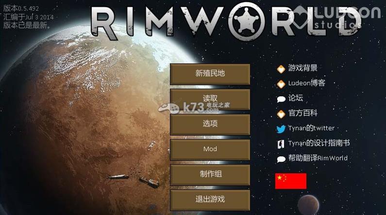 RimWorld環世界常見問題和解決方法