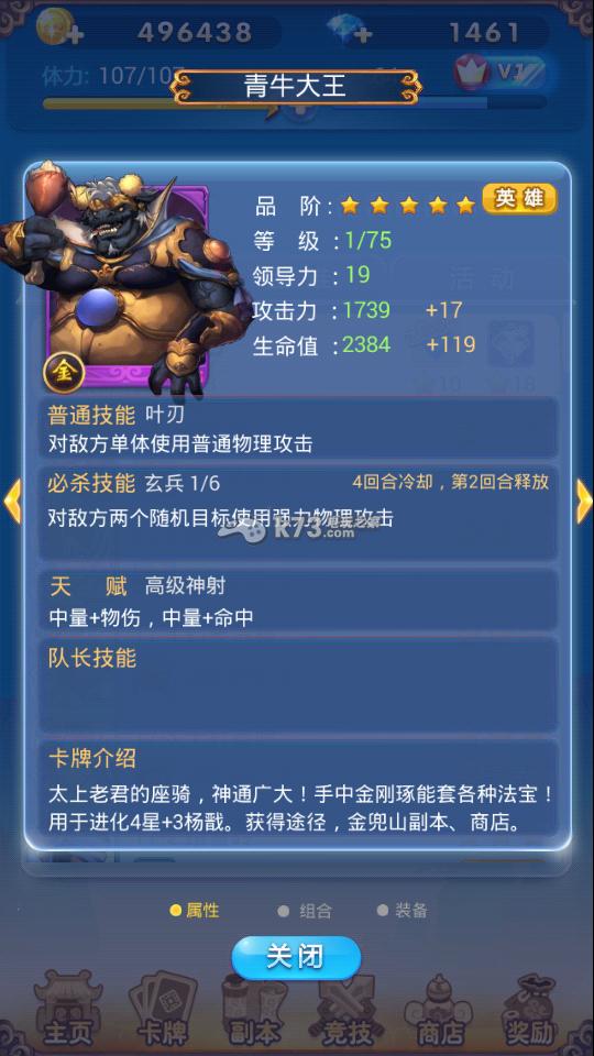 西游杨戬_