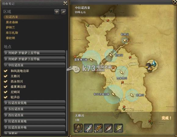 最終幻想14釣魚攻略拉諾西亞篇中文版