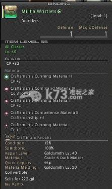 最終幻想14分解裝備任務及鑲嵌任務詳解