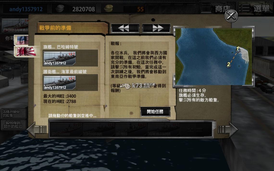 海軍最前線新手升級答案攻略