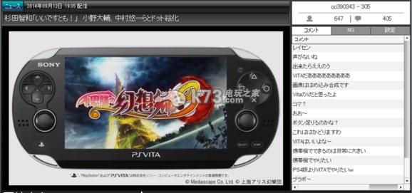 幻想乡3 登陆psv平台 2015年春季发售