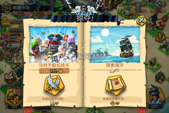 Plunder Pirates海圖探索和掠奪攻略