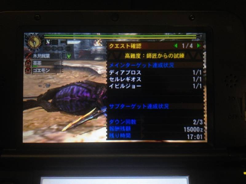 怪物猎人4g全素材武器图鉴分享