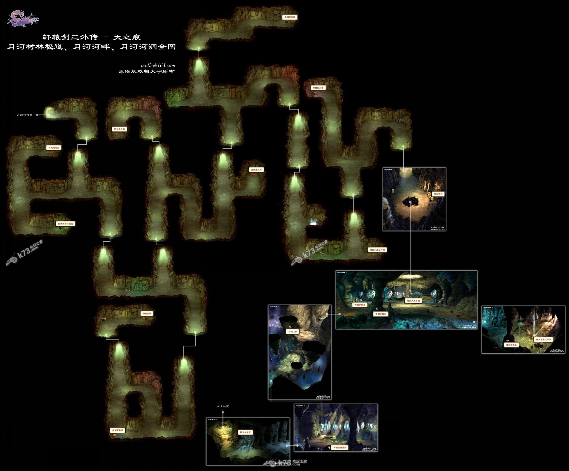 轩辕剑3外传天之痕 地图大全