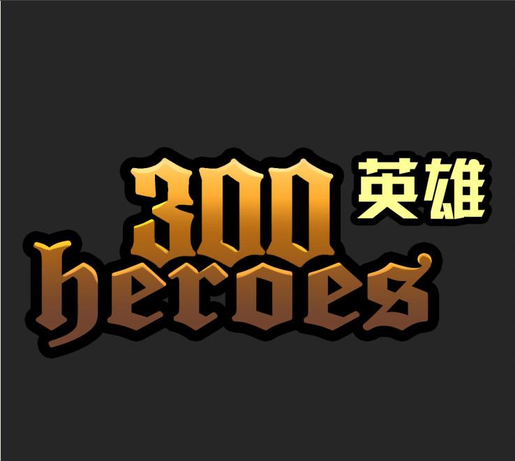 pc 300英雄 官方中文版 _K73电玩之家