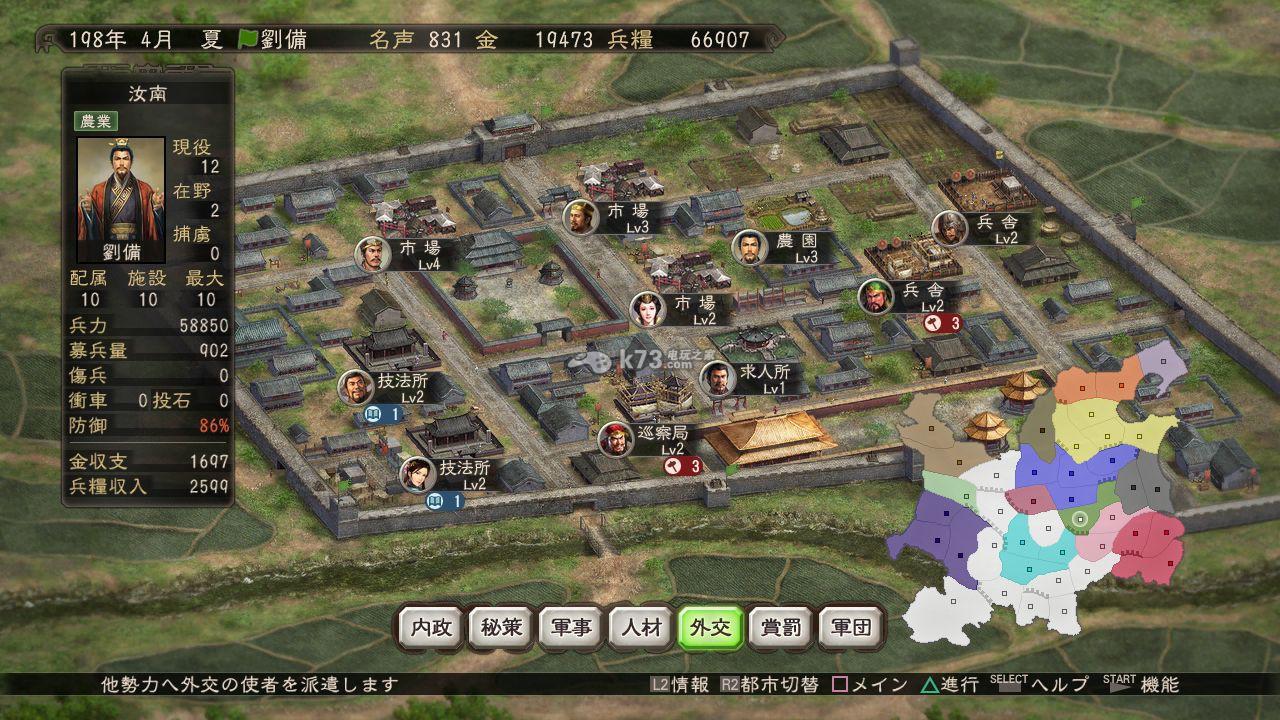 三国志12是由光荣tecmo控股研发的一款策略类游戏