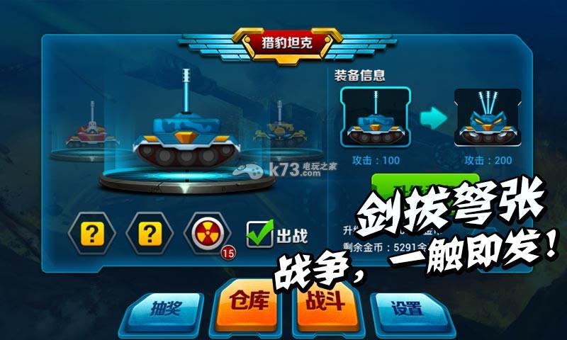 游戏名称:坦克萌萌哒 游戏版本:2.0 游戏大小:8.5MB 游戏语言:简体中文 支持系统:Android2.1以上 游戏类型:休闲益智 《坦克萌萌哒》是一款可爱Q的横版射击类游戏,以外星入侵地球为背景,硝烟弥漫在战场上,诡异的敌人,可怕的武器让这个地球千仓百孔。来战斗吧,驾驶你的坦克,强化你的装甲,开足马力奔赴战场,为了荣誉和自由再战一回。